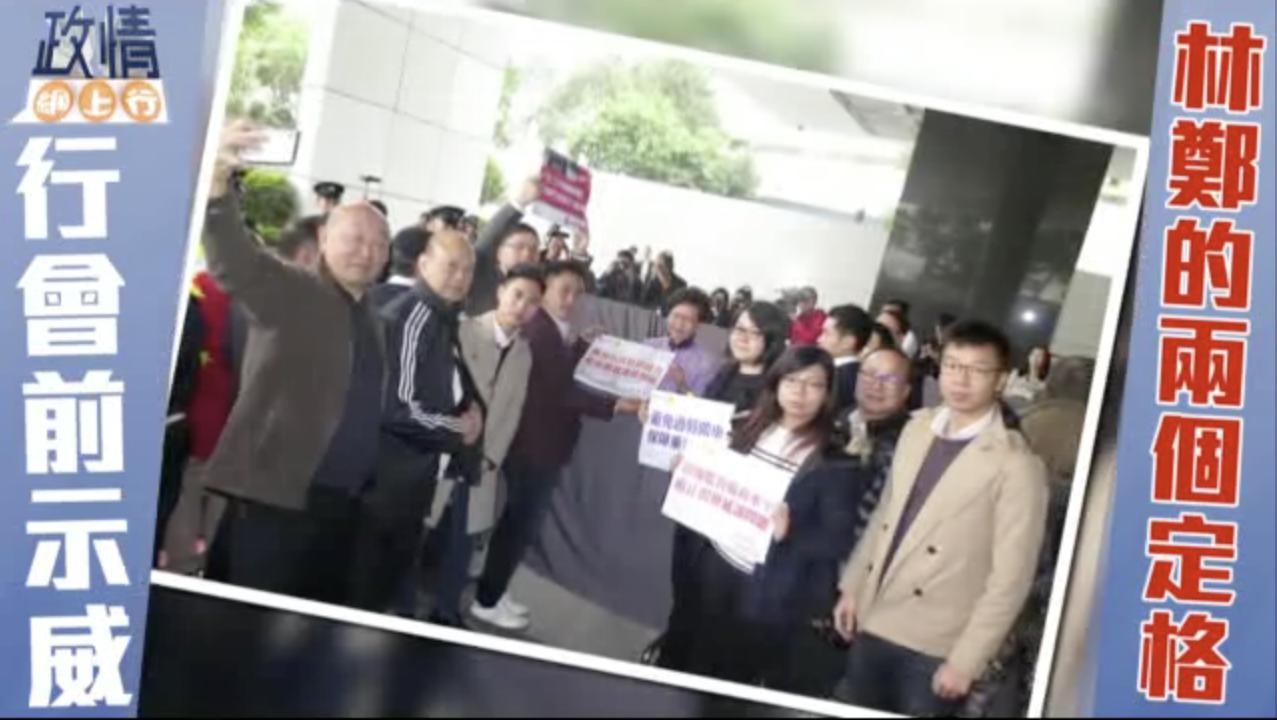 【政情網上行】行會前的示威 林鄭的兩個定格