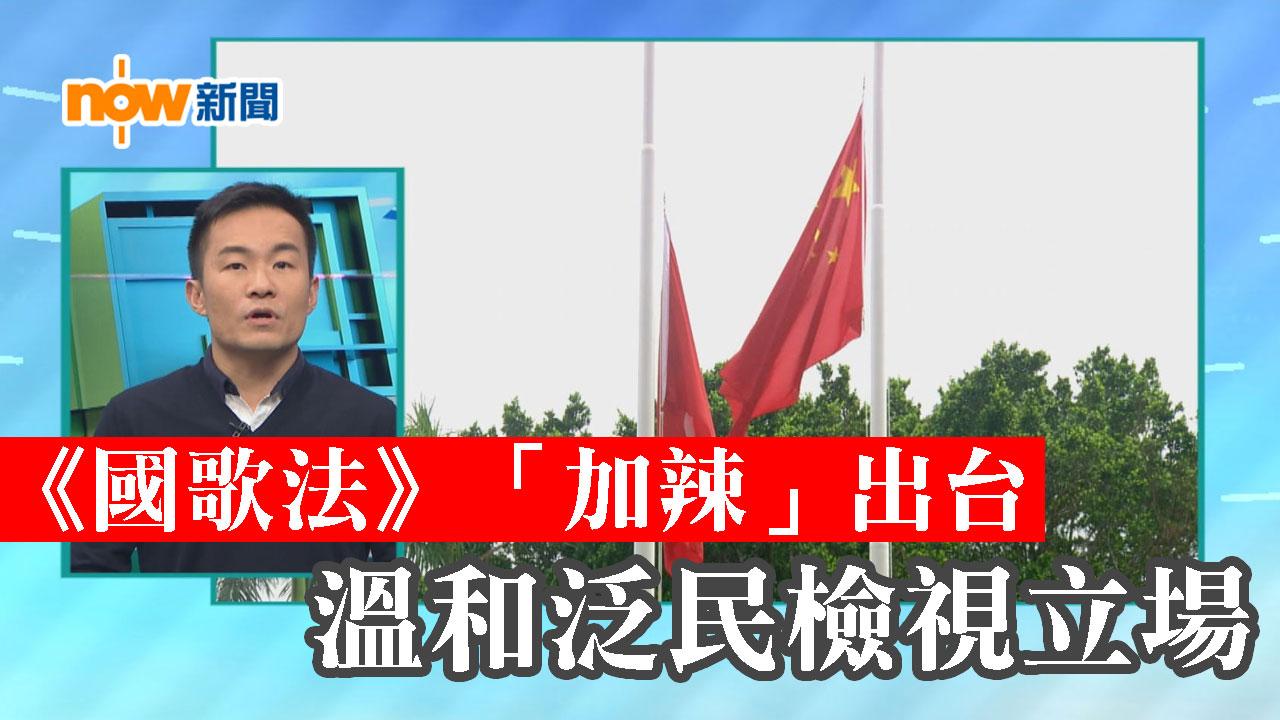 【政情】《國歌法》「加辣」出台 溫和泛民檢視立場