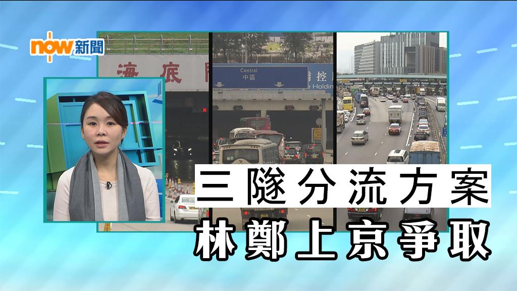 【政情】三隧分流方案 林鄭上京爭取