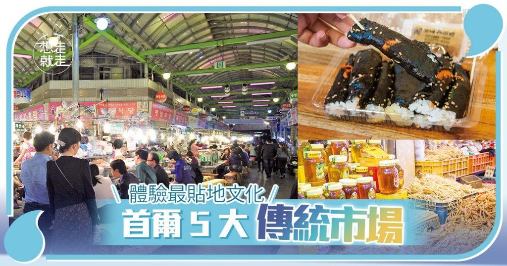 〈好食〉【韓國】體驗貼地韓國傳統!首爾傳統市場5選