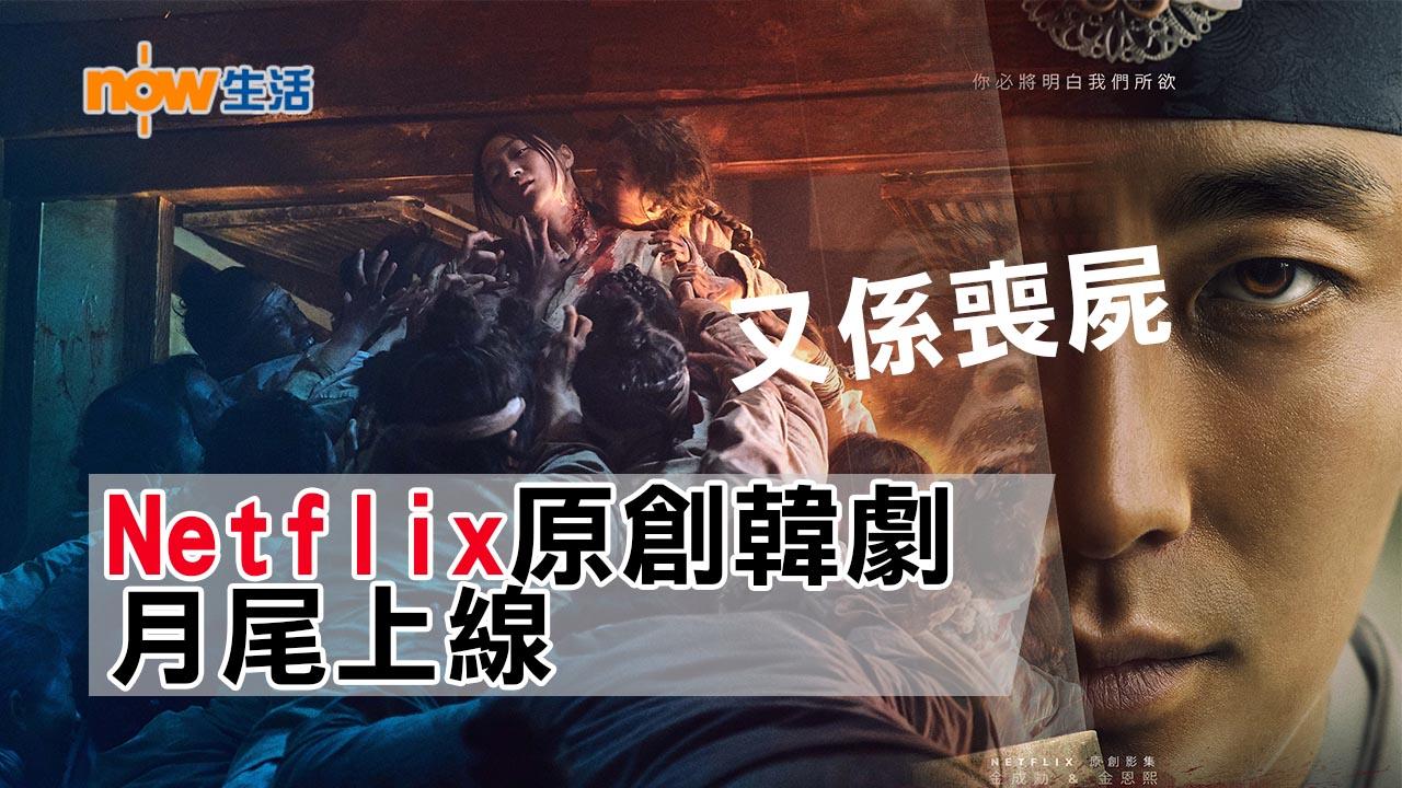 〈好睇〉Netflix原創韓劇!朝鮮x喪屍 搞搞新意思