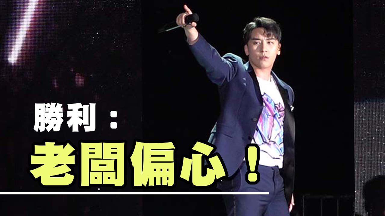 勝利香港演唱會 大爆YG老闆偏心