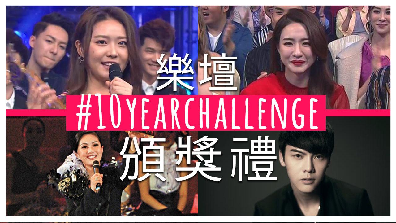 〈娛樂乜乜乜〉樂壇頒獎禮 10 Years Challenge