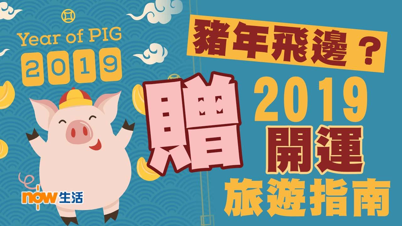 〈好遊〉12生肖開運旅遊指南!(下)