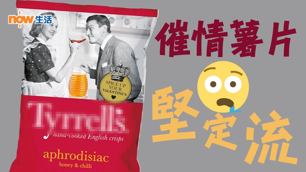 〈好食〉英國催情薯片 效用堅定流呀?