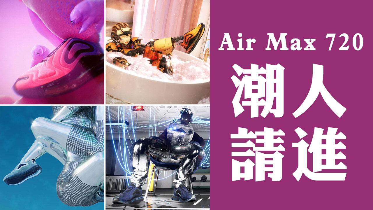 〈好潮〉潮人請進!Air Max 720 藝術x科技