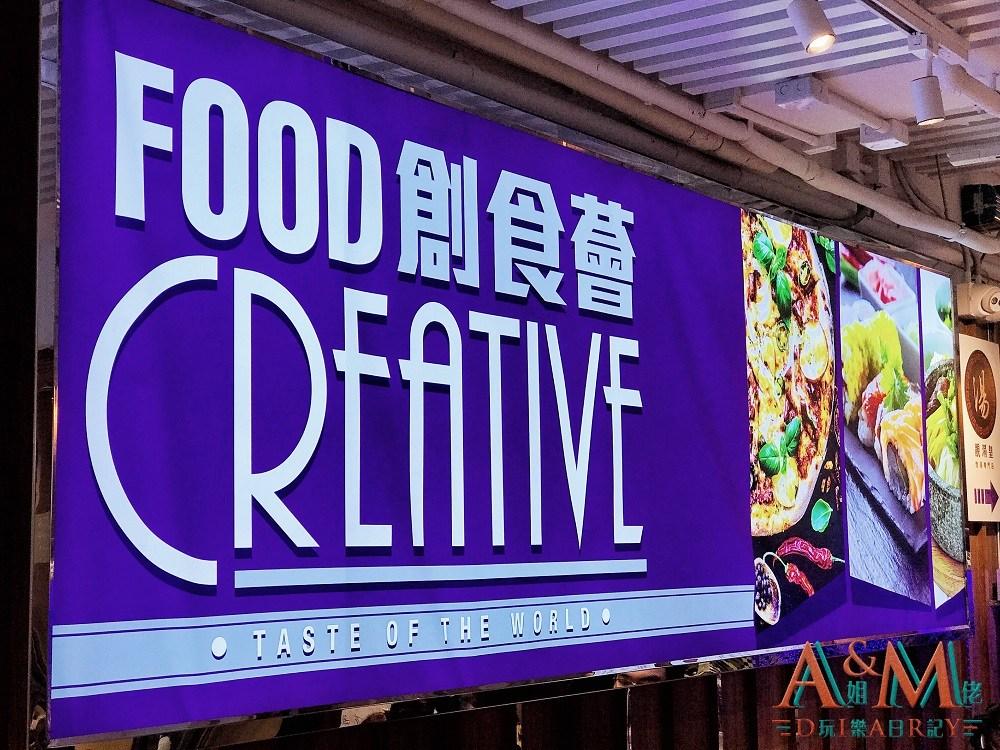 〈好食〉長沙灣美食廣場創食薈 環球美食共冶一爐