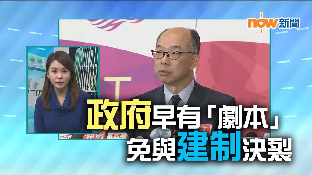 【政情】急撤三隧議案 政府早有「劇本」免與建制決裂