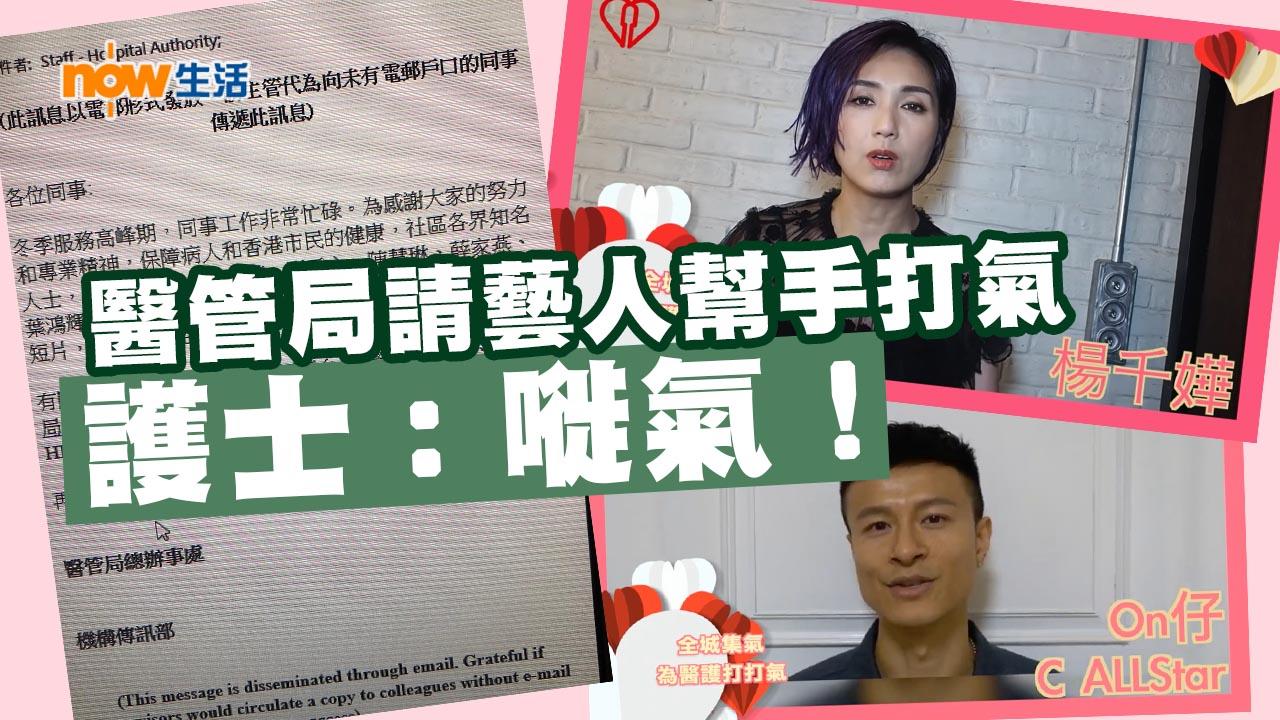 醫管局搵藝人幫前線人員打氣  護士:嘥氣!
