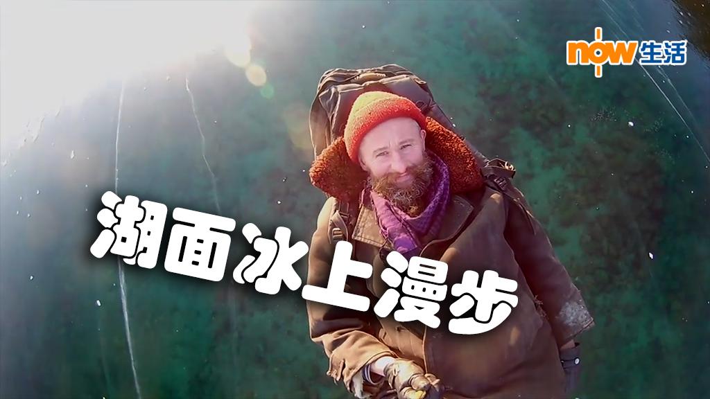 【片】俄羅斯貝加爾湖結冰極剔透 男子冰上行似太空漫步