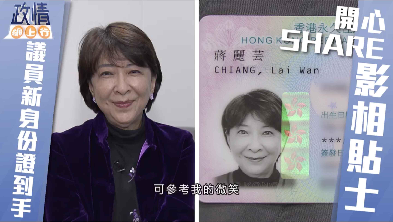 【政情網上行】議員開心share影身份證相小貼士
