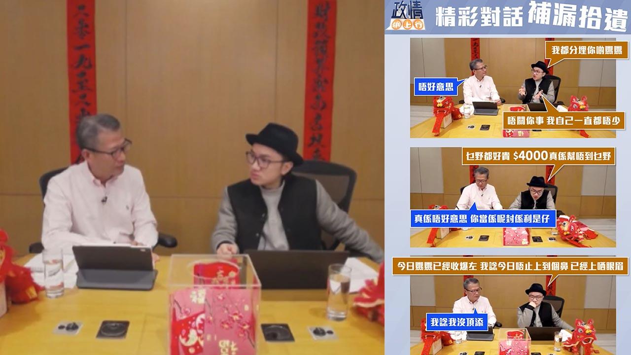 【政情網上行】補漏拾遺 — 財政司司長陳茂波首次網上直播精彩對話