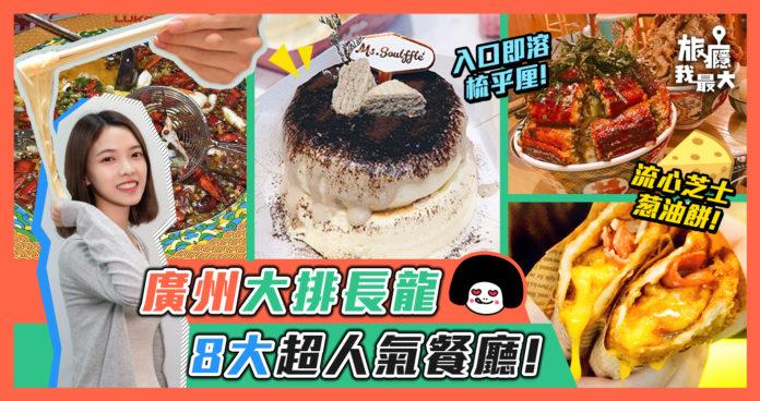 【好食】廣州大排長龍超人氣餐廳 「佢」值得你等待!