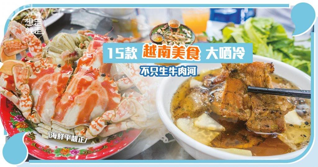〈好食〉【越南】越南地道美食大公開!沒吃過這些就白來了