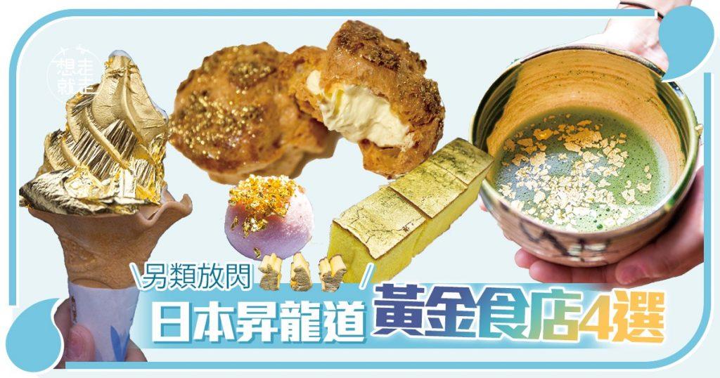 〈好食〉【日本】滿肚都是金!昇龍道超誇張黃金料理食店4選