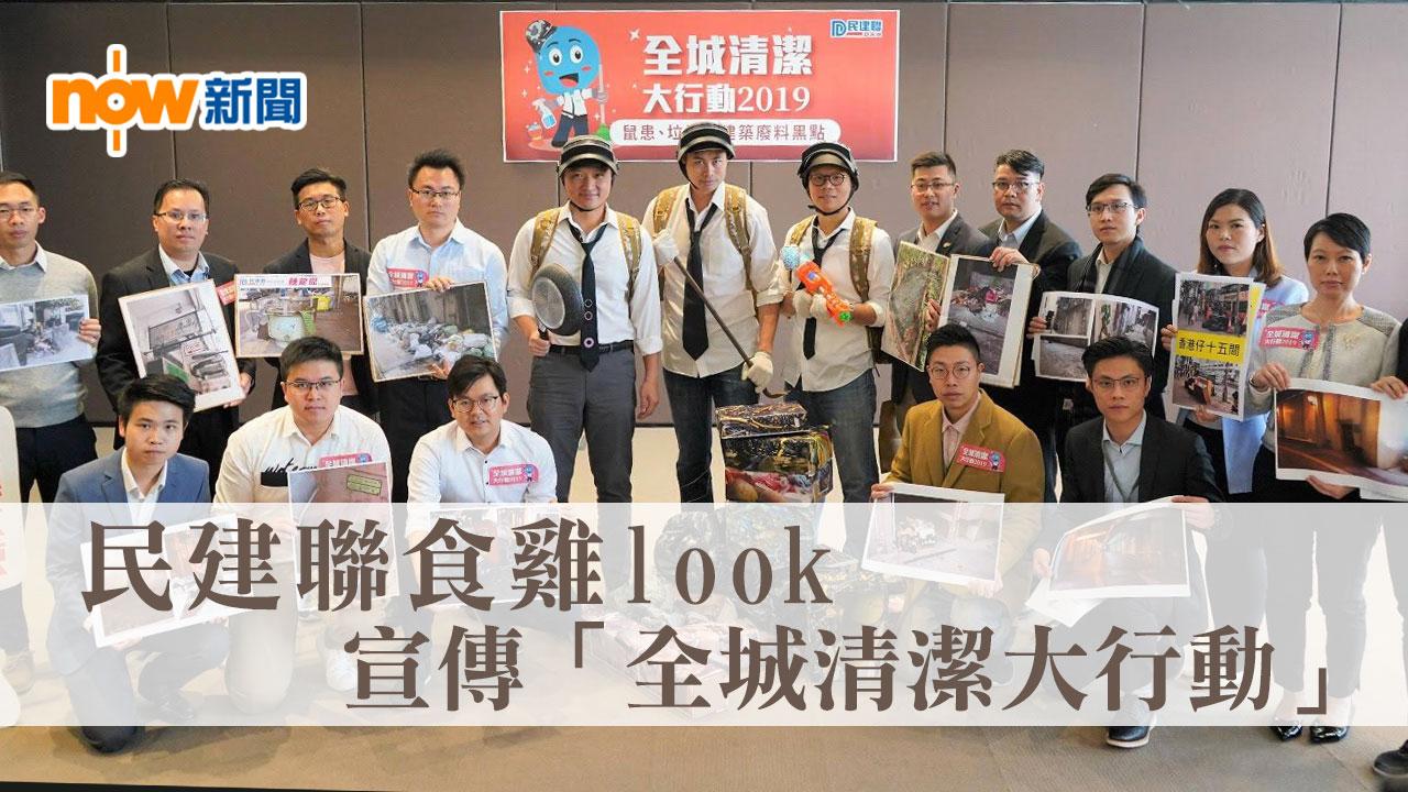【政情網上行】民建聯「食雞」造型宣傳「全城清潔大行動」