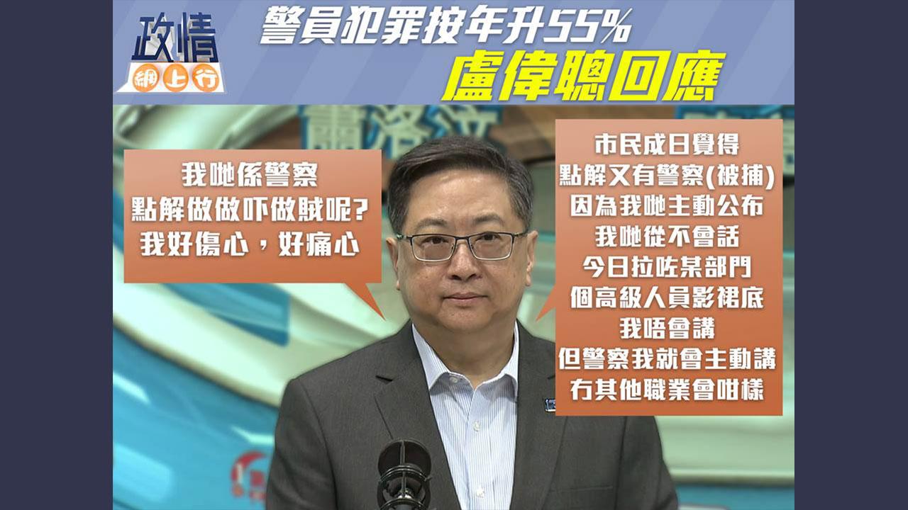 【政情網上行】警員犯罪按年升55% 盧偉聰回應係⋯⋯