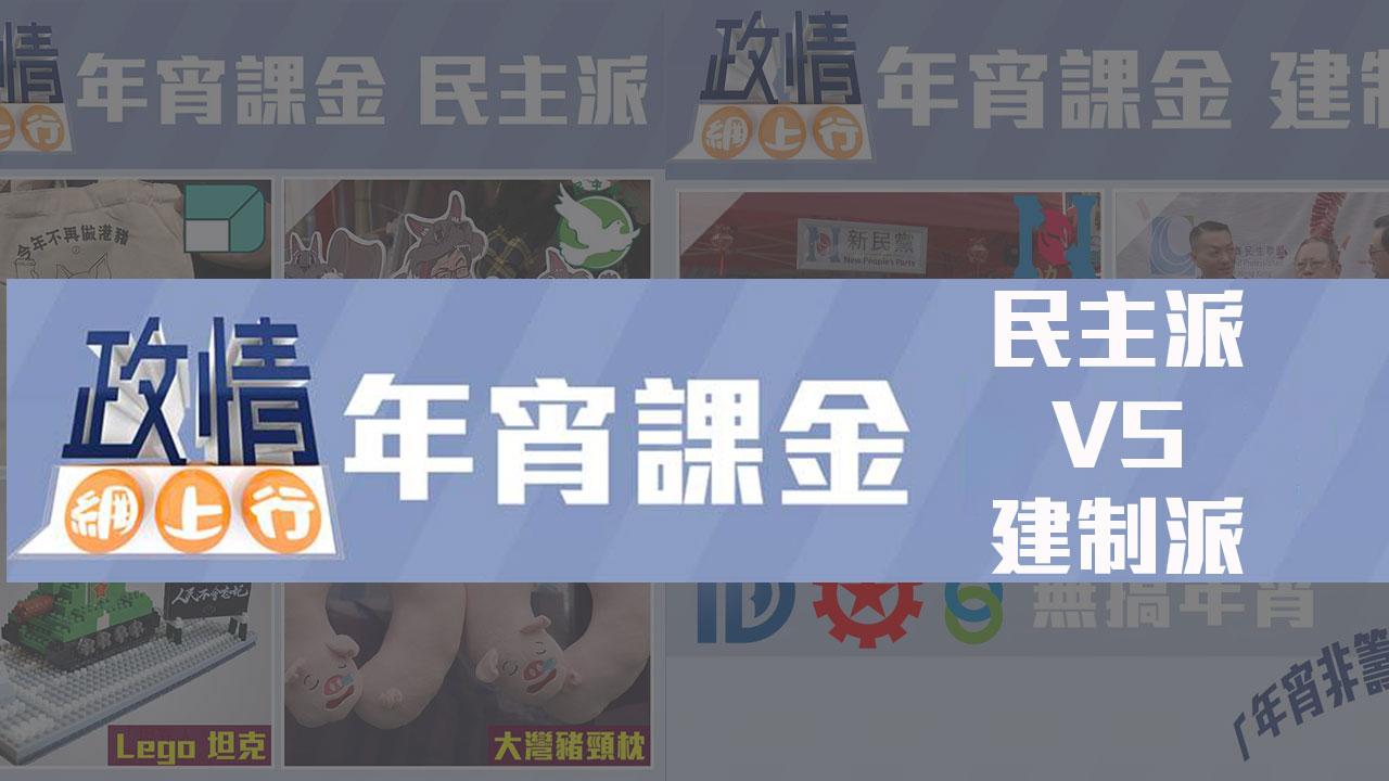 【政情網上行】年宵課金 民主派 VS 建制派