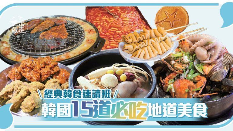 〈好食〉【韓國】百吃不厭!韓國地道美食全攻略