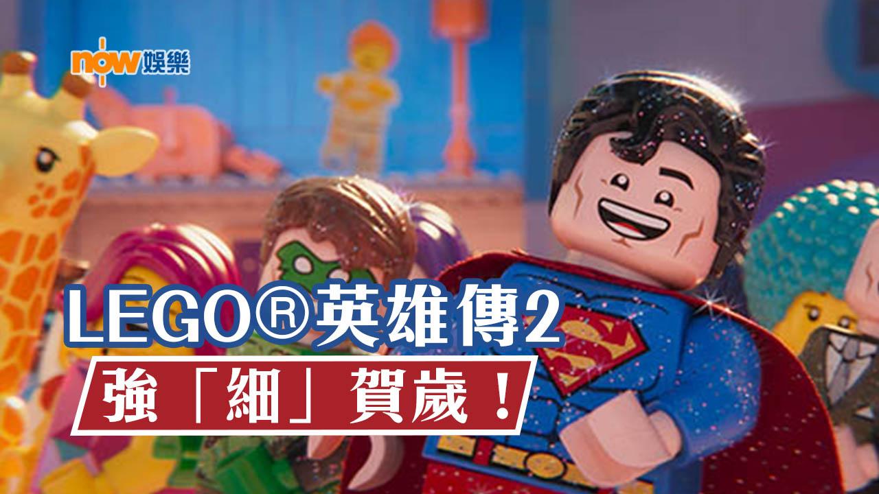 【片】LEGO®英雄傳2  今日起 強「細」賀歲!