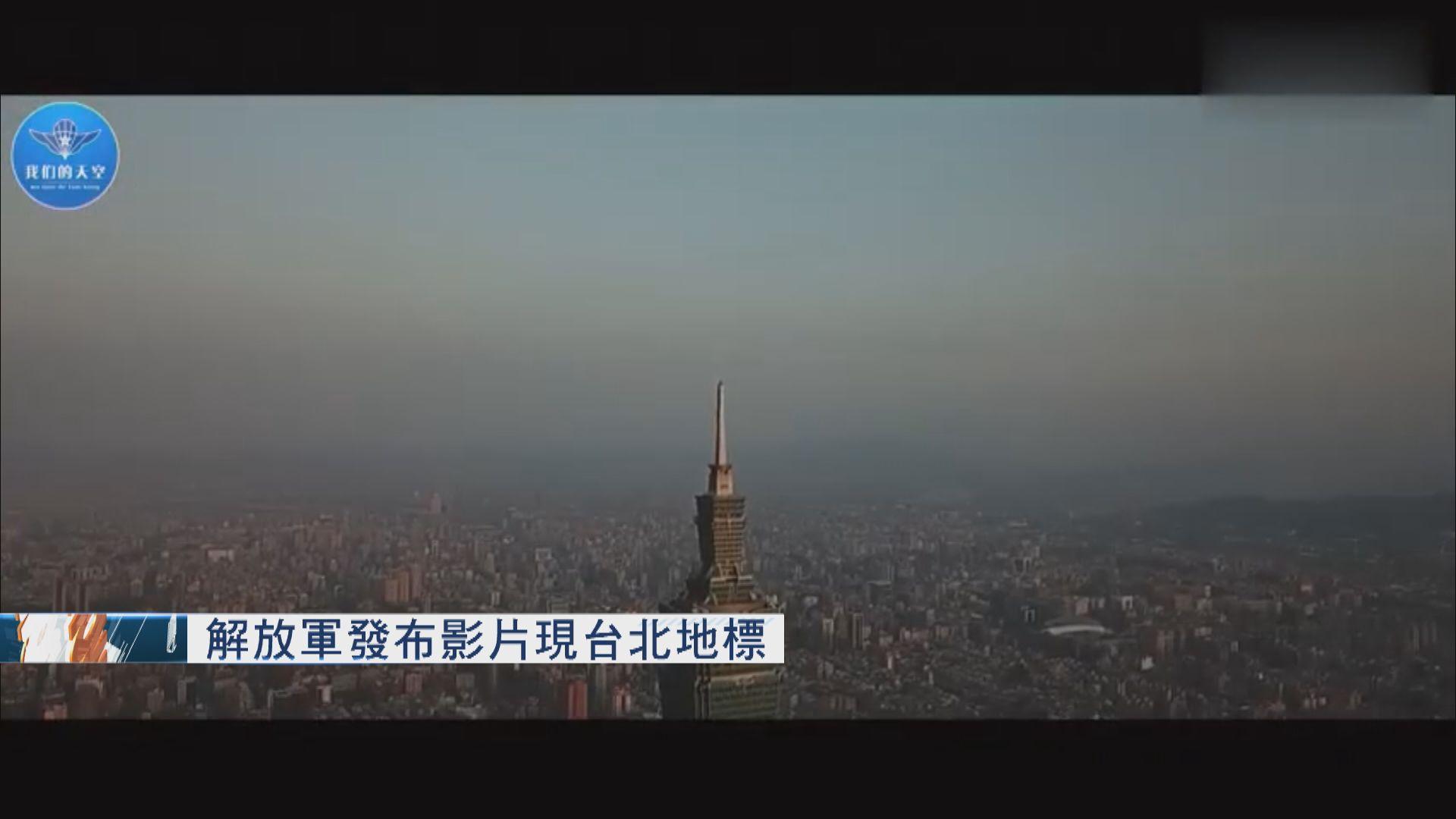 解放軍發布網上影片出現台北地標畫面