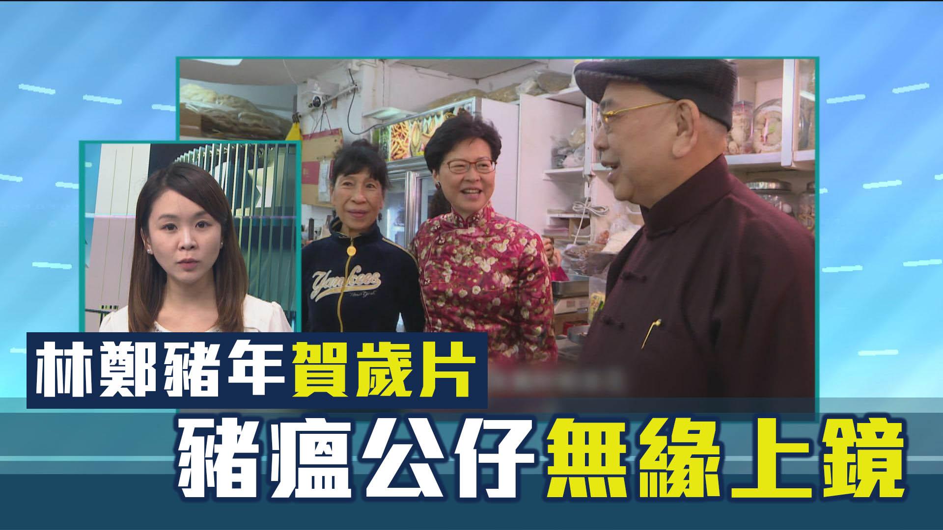 【政情】林鄭豬年賀歲片 豬瘟公仔無緣上鏡