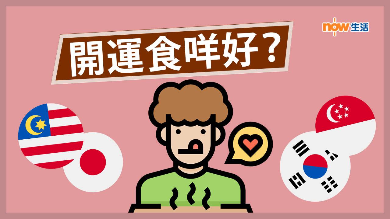 【開運食咩好?】星馬日韓催運菜式逐個數