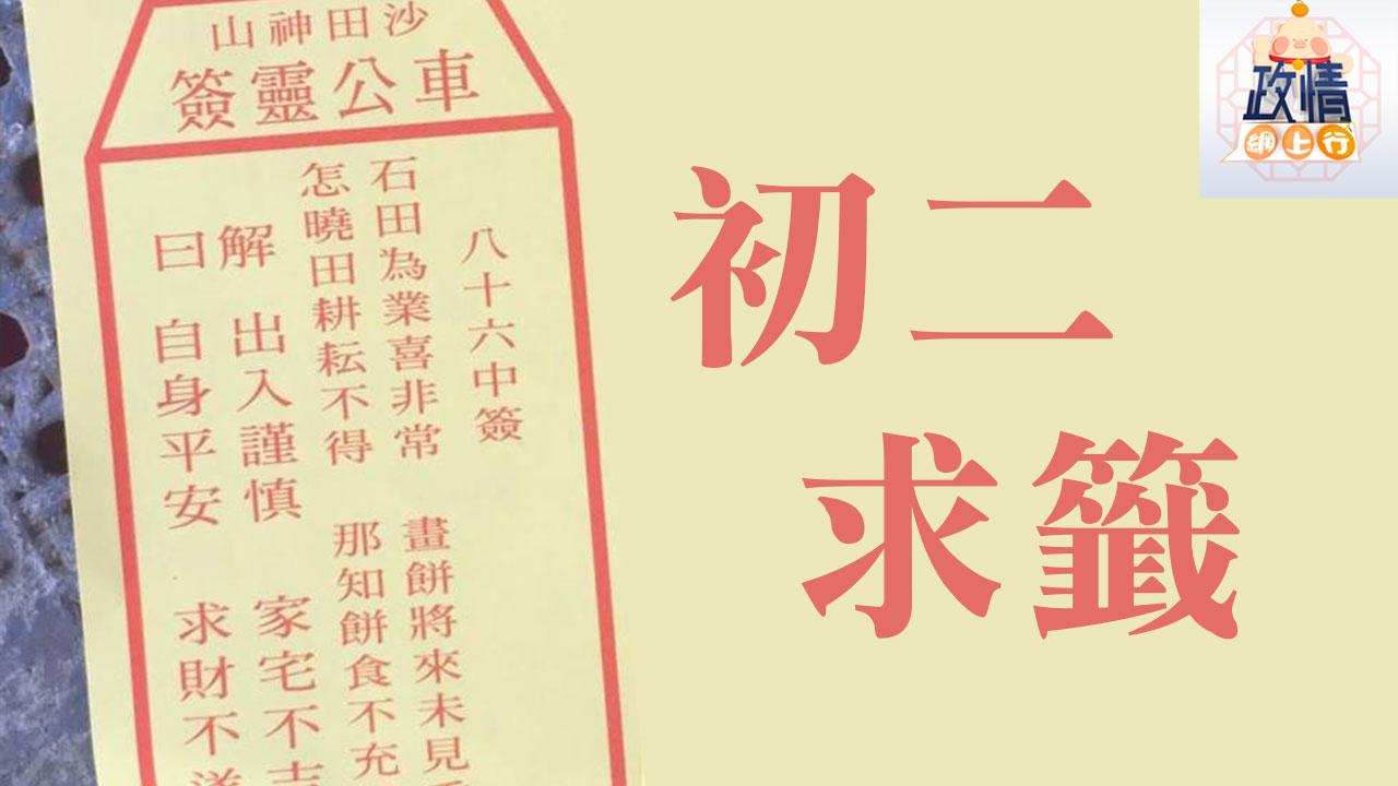 【政情網上行】初二求籤結果