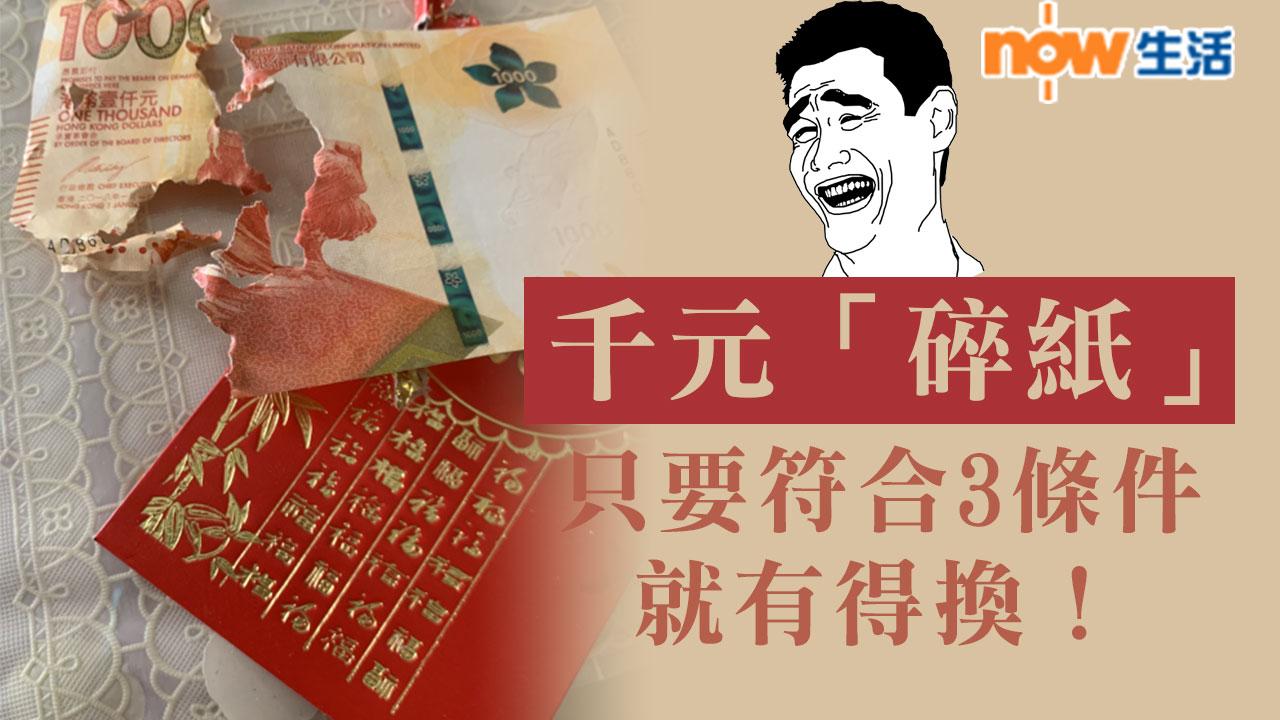 〈好笑〉千元大鈔被咬成「碎紙」 符合3條件就有得換!