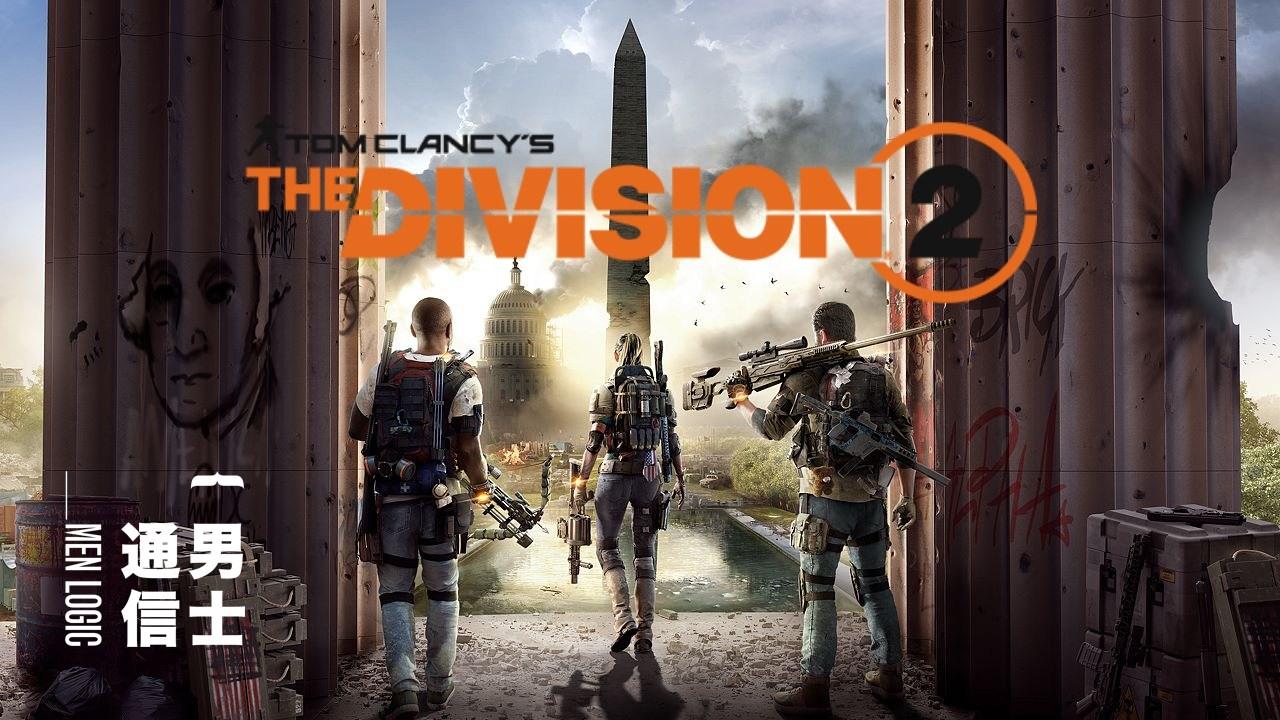 〈好玩〉緊急召集!免費《The Division 2》封測版登記試玩!