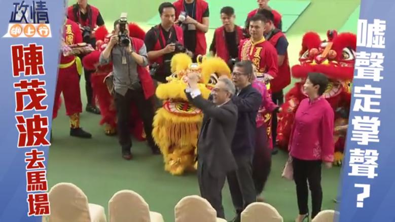 【政情網上行】陳茂波去馬場 噓聲定掌聲?