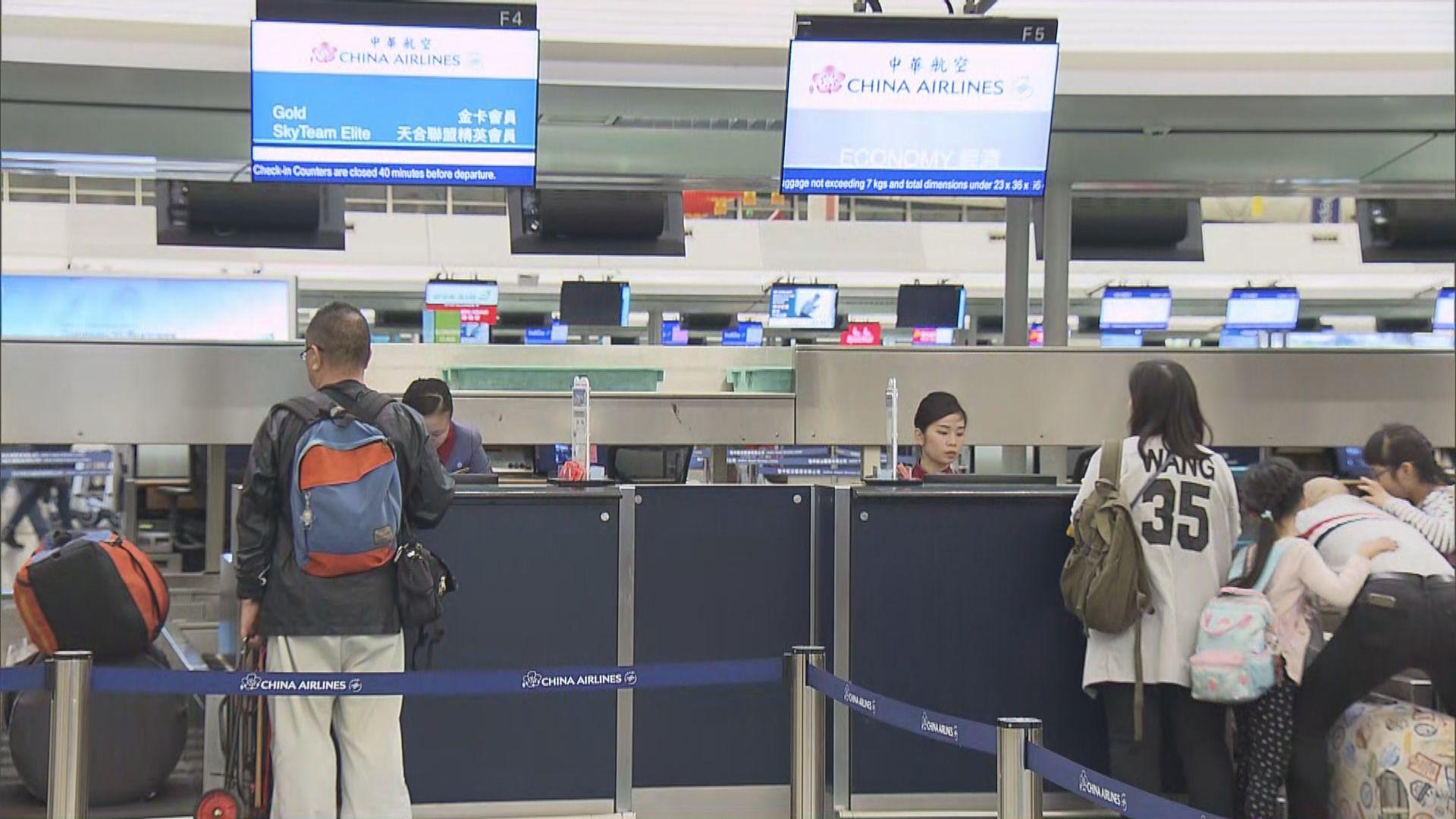 本港部分華航旅客如常出發