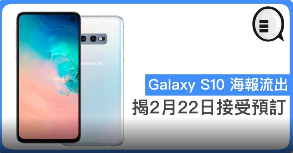 Galaxy S10 海報流出,揭2月22日接受預訂