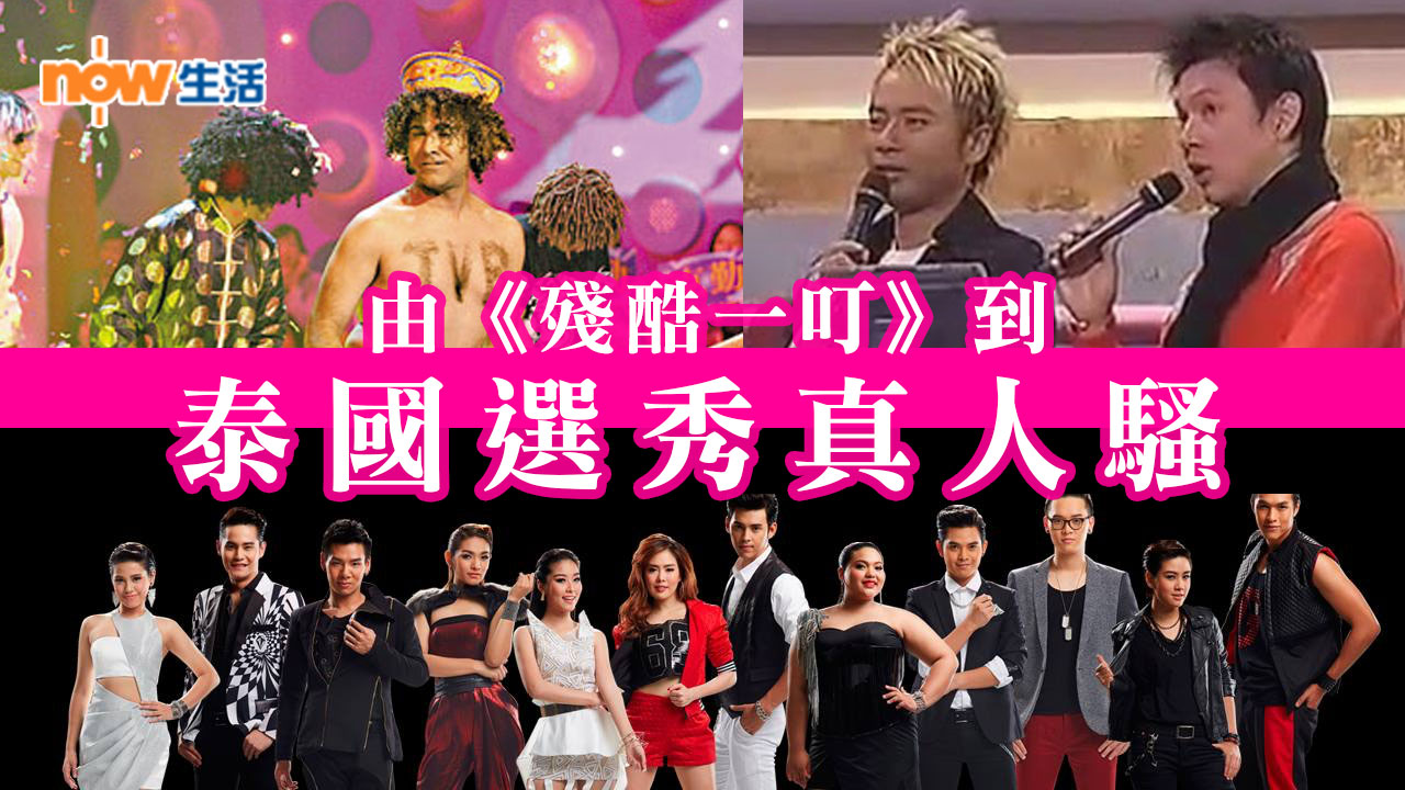 〈雲遊四海〉由《殘酷一叮》到泰國選秀真人騷-陳志雲