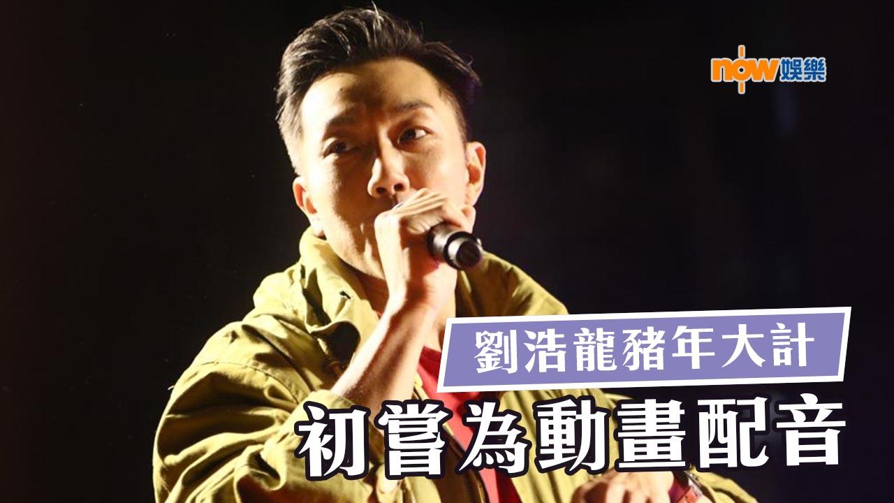 劉浩龍新年大計 初嘗為動畫奸角配音