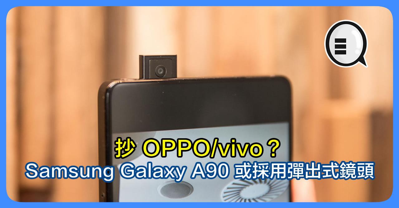 抄 OPPO/vivo?Samsung Galaxy A90 或採用彈出式鏡頭!