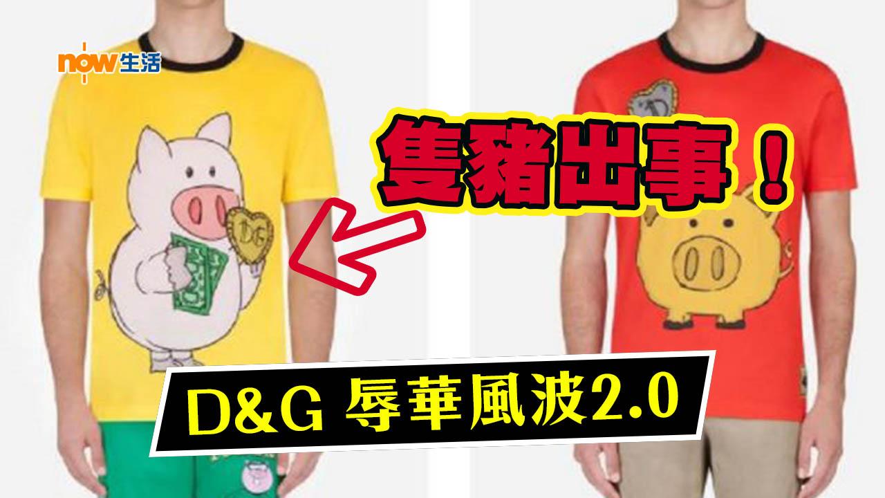 【D&G辱華風波2.0】到底係內地同胞玻璃心定係D&G抵死?
