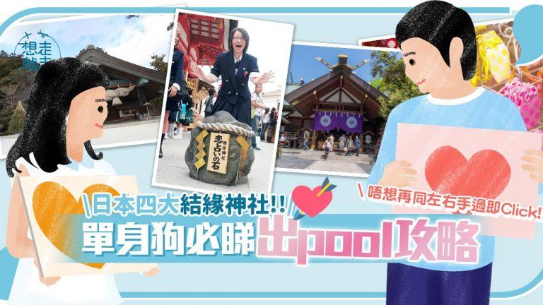 〈好遊〉【日本】情人節不做單身狗 日本四大超靈驗結緣神社