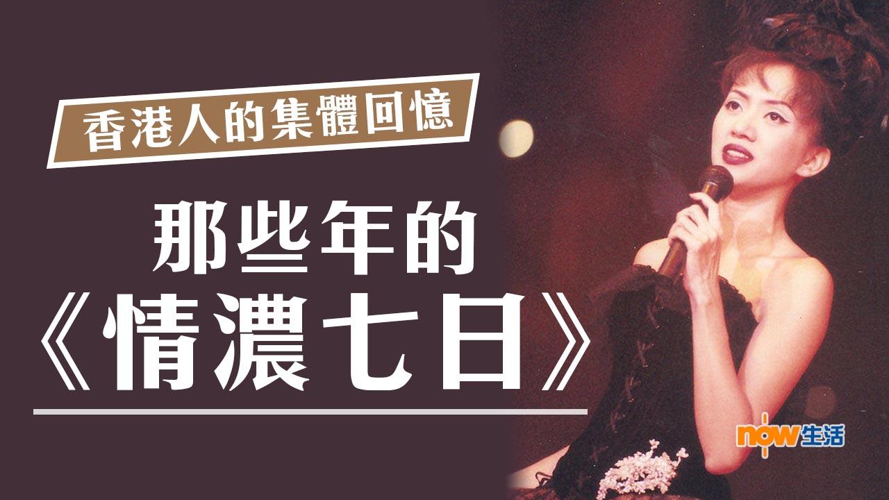 〈雲遊四海〉那些年明珠台的《情濃七日》-陳志雲