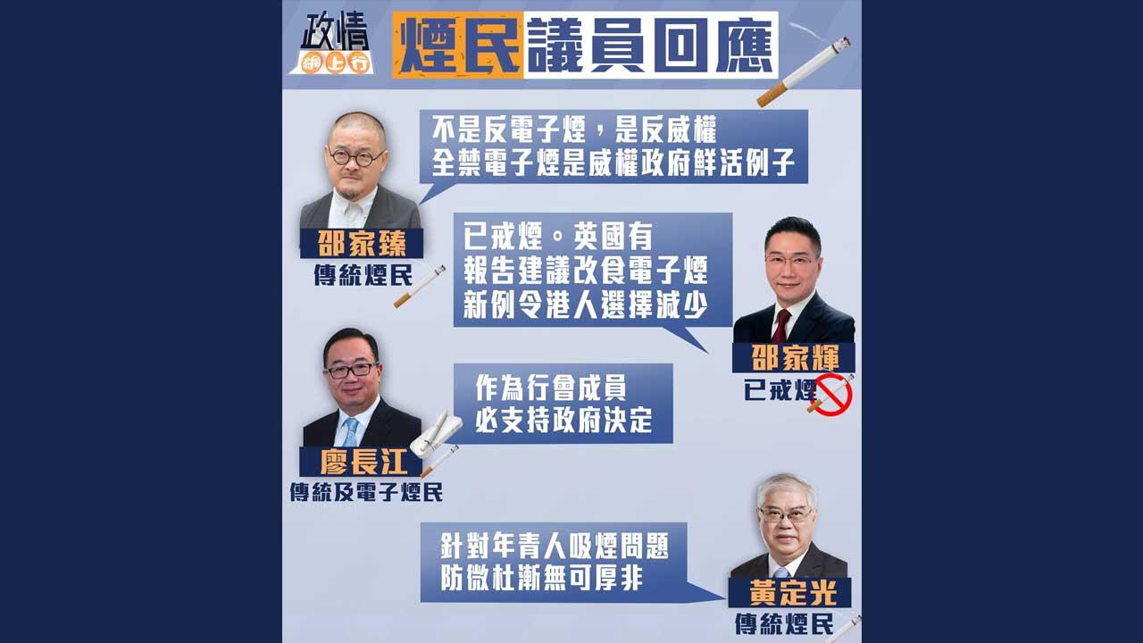 【政情網上行】煙民議員會否「捍衞」煙民權利 ?
