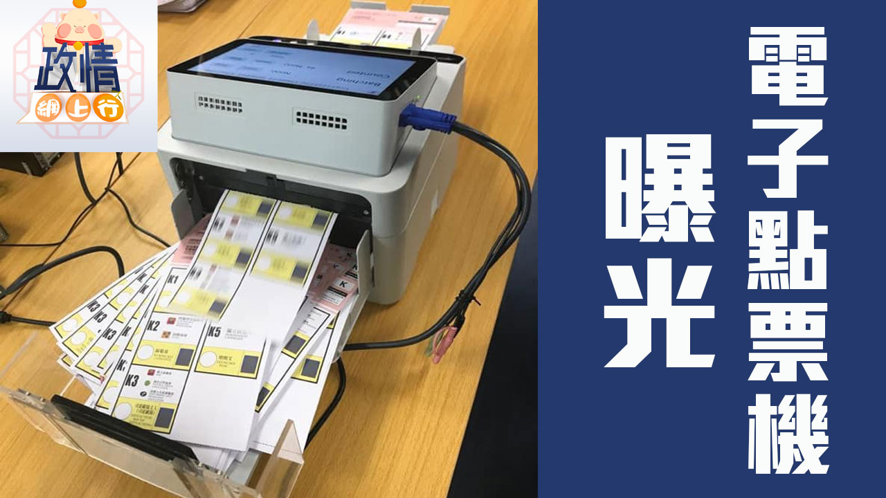 【政情網上行】電子點票機曝光!