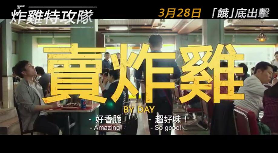 歷代韓國票房第4位《炸雞特攻隊》 戇警炸雞戇警炸到頭都大埋?