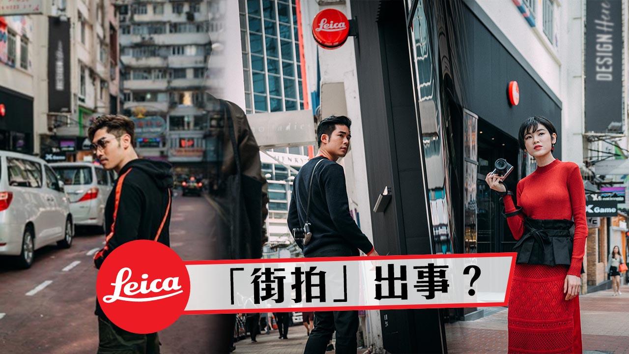 Leica也犯這樣的錯?網友對「街拍」廣告的三大指控