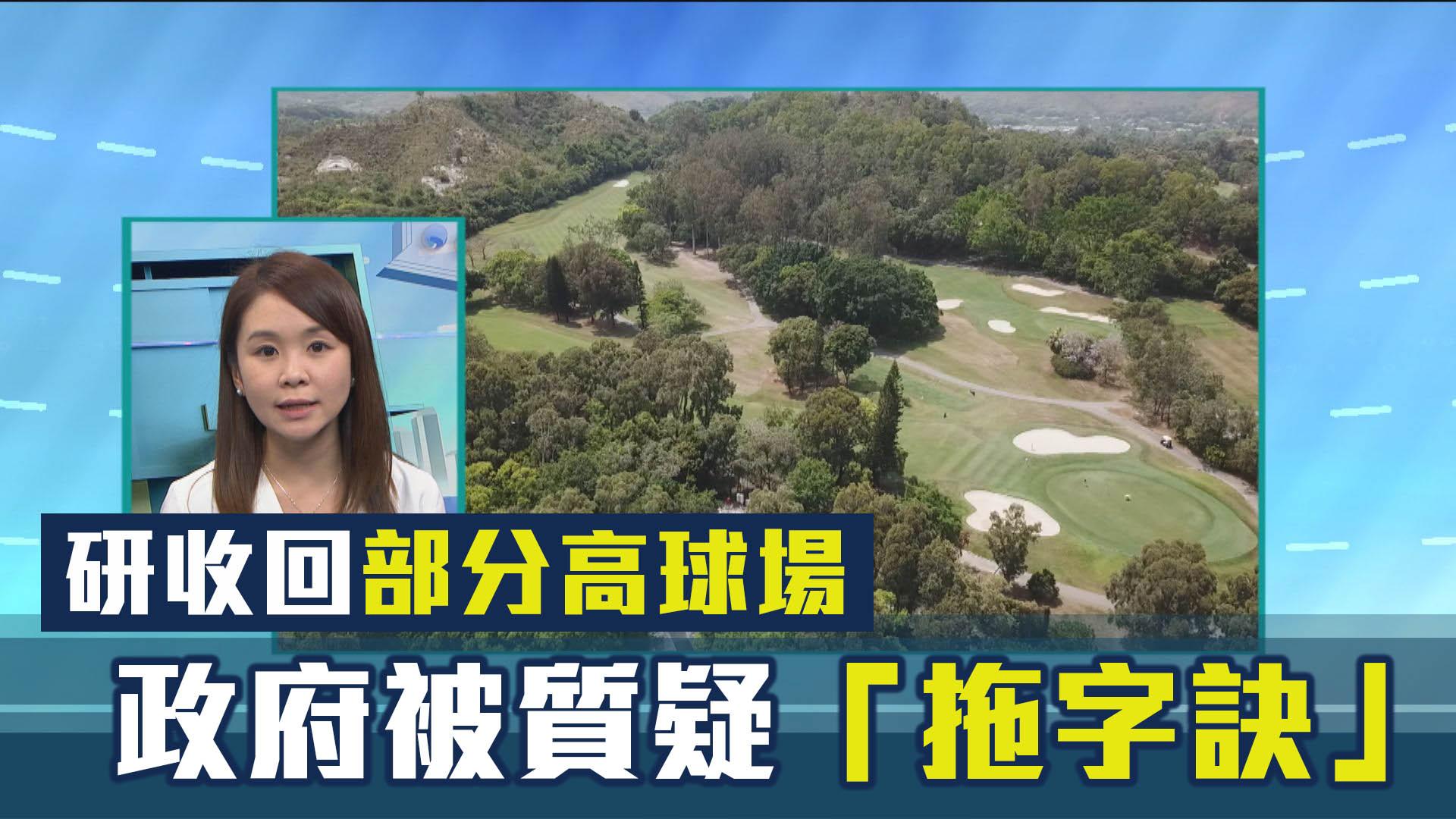 【政情】研收回部分高球場 政府被質疑「拖字訣」