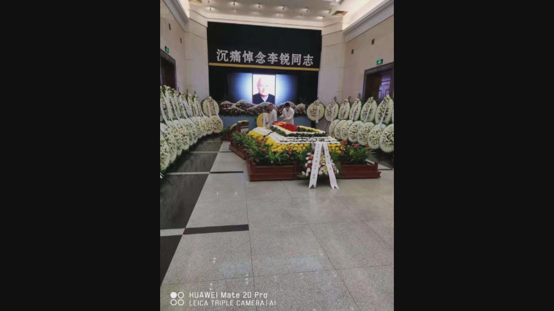李銳告別儀式八寶山舉行 遺體蓋上黨旗
