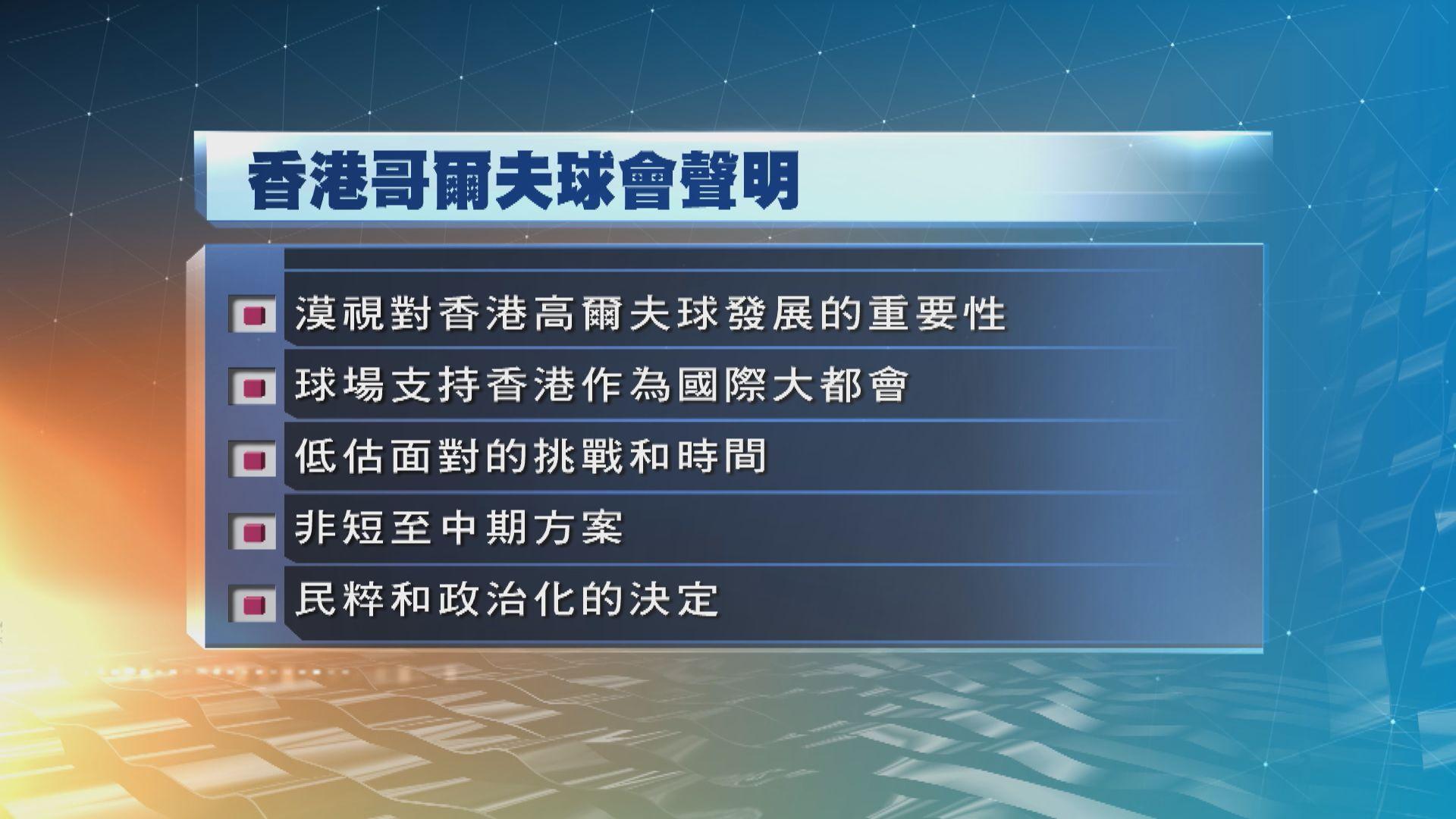 香港哥爾夫球會:收回高球場是民粹決定