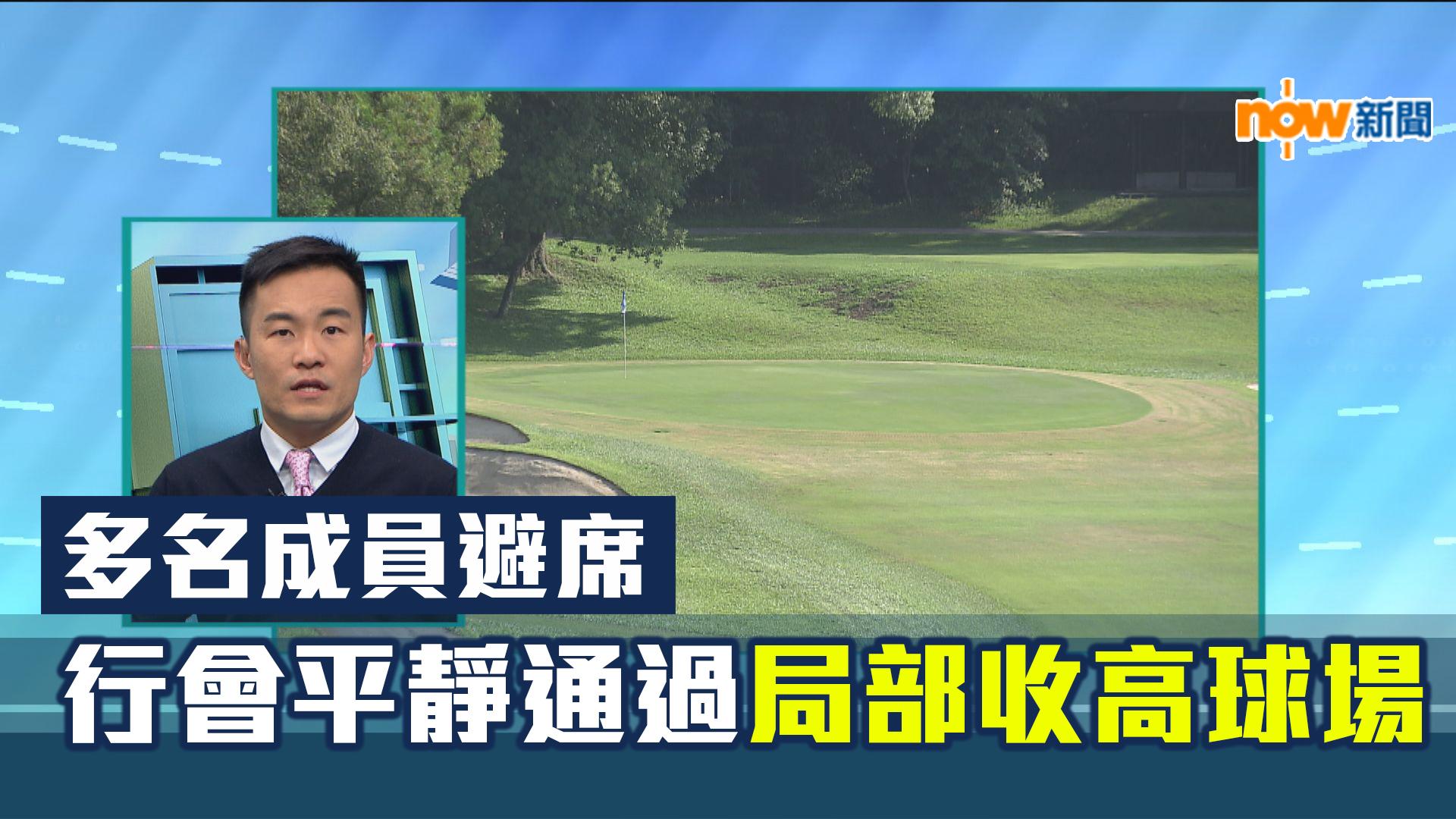 【政情】多名成員避席 行會平靜通過局部收高球場
