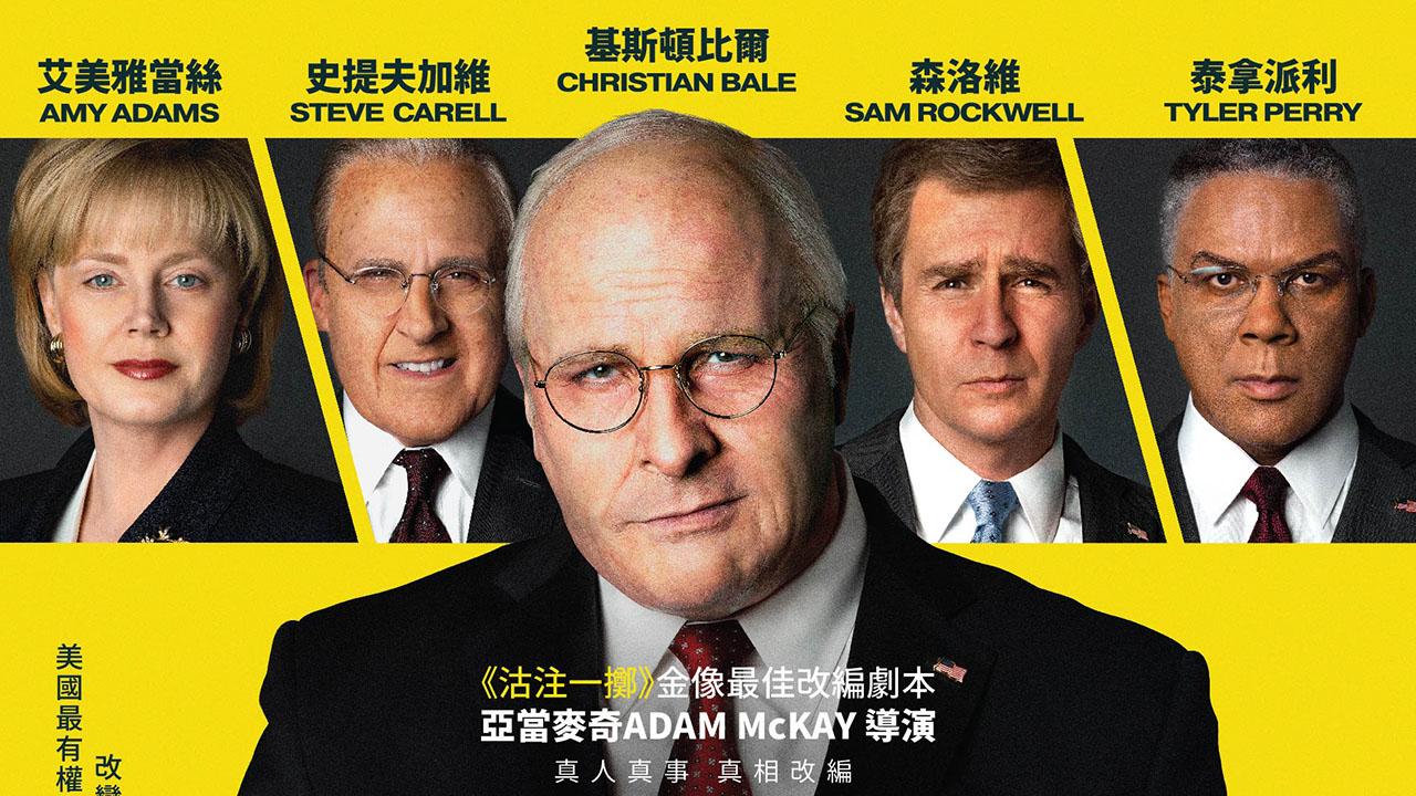 【電影預告】奧斯卡金像獎8項提名《為副不仁》今日上映