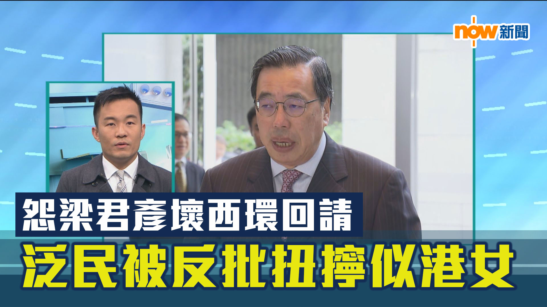 【政情】怨梁君彥壞西環回請 泛民被反批扭擰似港女
