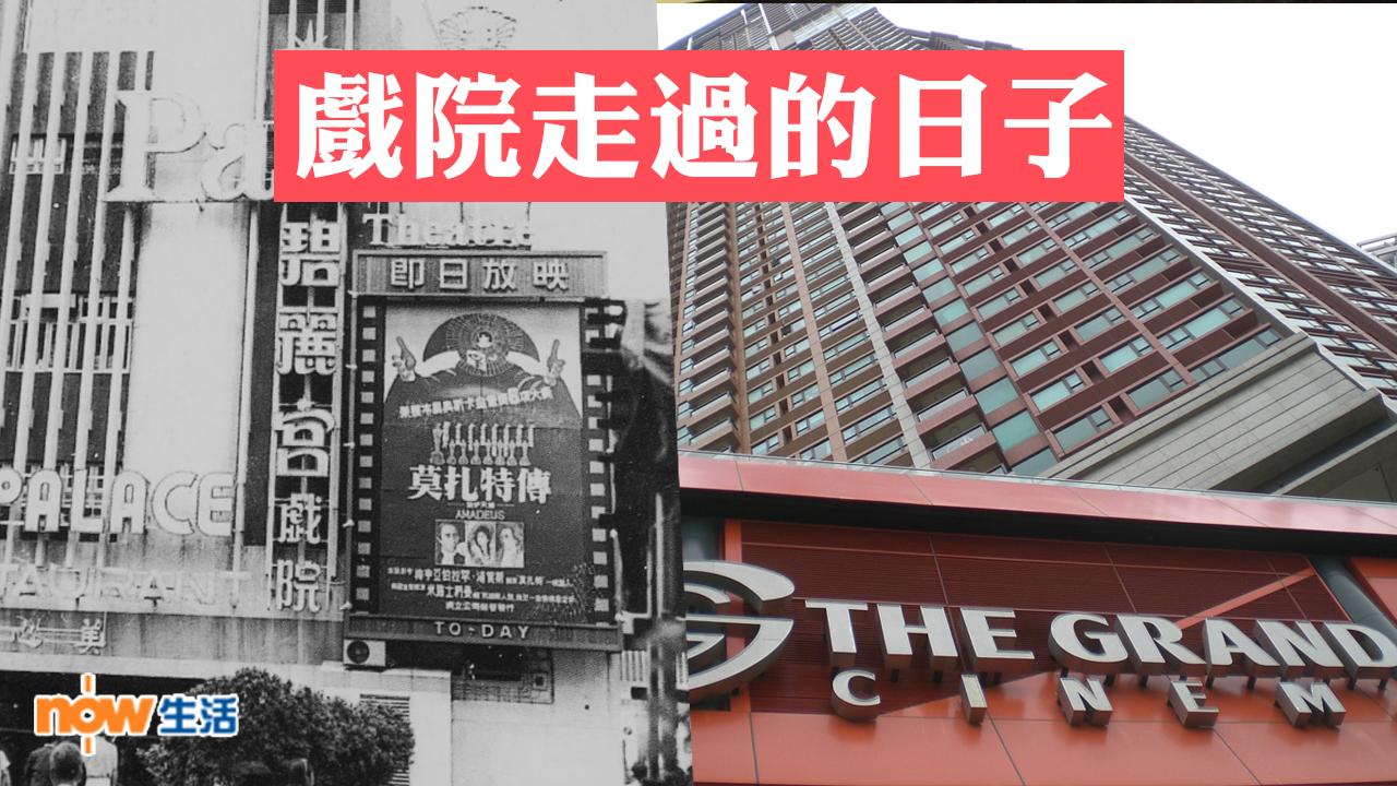 〈雲遊四海〉戲院走過的日子 「碧麗宮」到「The Grand Cinema」-陳志雲
